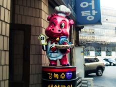 2. The Pig Chef Serving a Fish Princess